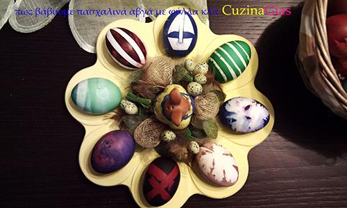 πώς βάφουμε αβγά πασχαλινά με φύλλα παραδοσιακά- 6 τρόποι