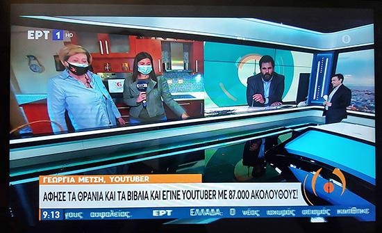 """συνέντευξη στην ερ1 στην εκπομπή """"από τις 6"""""""