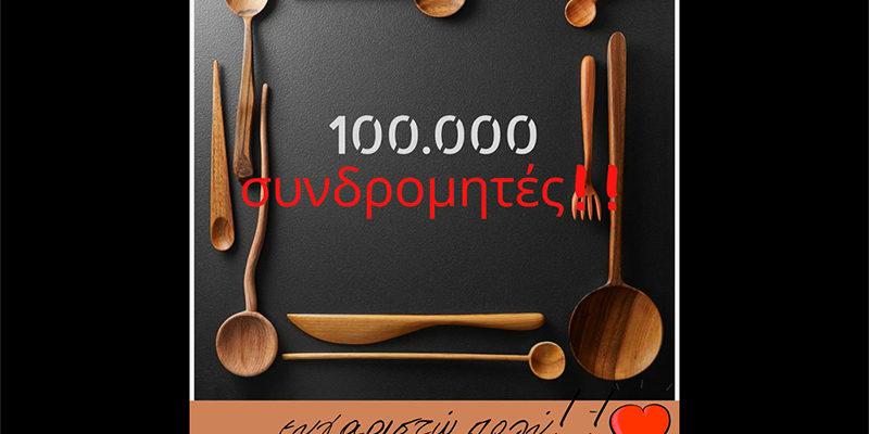 100.000 συνδρομητές